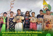 """ກົມວັດທະນະທໍາ ຄັດເລືອກ ເອື້ອຍຖີ ອ້າຍສົມປອງ ເຊື່ອມໂຍງການທ່ອງທ່ຽວວັດທະນະທຳ ໄທ-ອາຊຽນ ໃນແຄມເປນ """"Experiencing ASEAN POP Culture"""""""